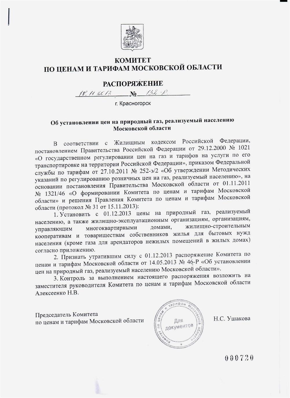 Ремонт стенки по договору подряда №213 от 12.11.2013